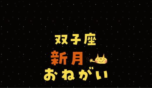 双子座新月の願い事