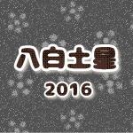 八白土星の吉方位(2016年)