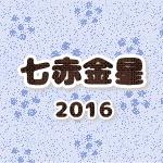 七赤金星の吉方位(2016年)