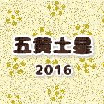 五黄土星の吉方位(2016年運勢)