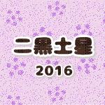 二黒土星の吉方位(2016年運勢)