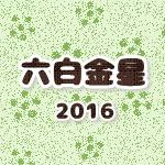 六白金星の吉方位(2016年運勢)