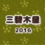 三碧木星の吉方位(2016年運勢)