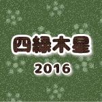 四緑木星の吉方位(2016年運勢)
