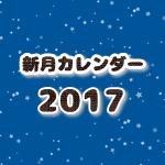 新月カレンダー2017年