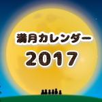 満月カレンダー2017年