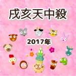 戌亥天中殺の2017年運勢