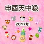 申酉天中殺の2017年運勢