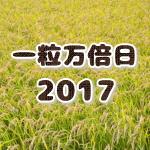 2017年(平成29年)一粒万倍日カレンダー