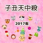 子丑天中殺の2017年運勢
