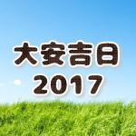 2017年の大安吉日カレンダー