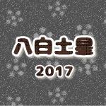 八白土星(2017年運勢と吉方位)