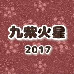 九紫火星(2017年運勢と吉方位)