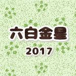 六白金星(2017年運勢と吉方位)