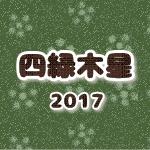 四緑木星(2017年運勢と吉方位)
