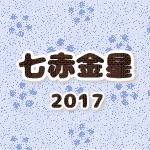 七赤金星(2017年運勢と吉方位)