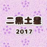 二黒土星(2017年運勢と吉方位)