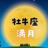 【牡牛座満月】2021年11月19日は断捨離と感謝の日