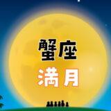 【蟹座満月】2022年1月28日は断捨離と感謝の日
