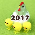 2017年干支暦(今日の干支カレンダー)