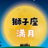 【獅子座の満月】2022年2月17日は断捨離と感謝の日