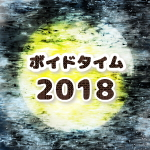 2018年ボイドタイム早見表(特別なボイドタイム)