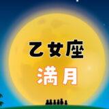 【乙女座の満月】2022年3月18日は断捨離と感謝の日