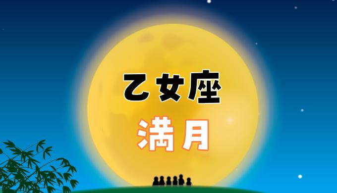 乙女座の満月は完璧主義を断捨離