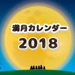2018年満月カレンダー