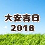 2018年の大安吉日カレンダー