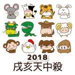 戌亥天中殺の2018年運勢