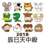 辰巳天中殺の2018年運勢