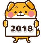 2018年の厄年早見表