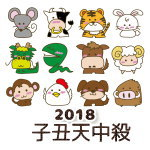 子丑天中殺の2018年運勢