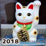 2018年の福神日カレンダー(金運アップ)