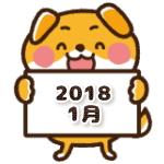 2018年1月カレンダー(今月の占い)