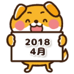 2018年4月カレンダー(今月の占い)