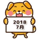 2018年7月カレンダー(今月の占い)