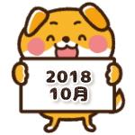 2018年10月カレンダー(今月の占い)