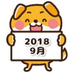 2018年9月カレンダー(今月の占い)