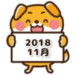 2018年11月カレンダー(今月の占い)