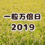 2019年一粒万倍日カレンダー