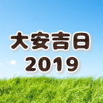 2019年大安吉日カレンダー