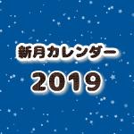 2019年新月カレンダー