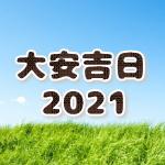 2021年の大安吉日