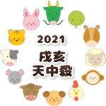 戌亥天中殺の2021年運勢