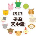 子丑天中殺の2021年運勢