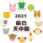 辰巳天中殺の2021年運勢
