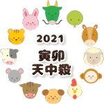 寅卯天中殺の2021年運勢