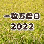 2022年の一粒万倍日